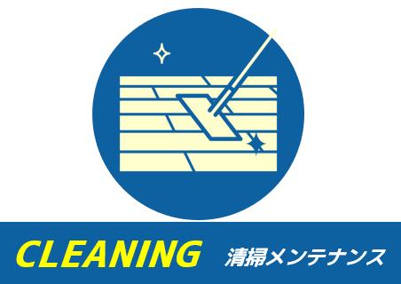 清掃メンテナンス